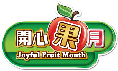 Joyful Fruit Month 2019