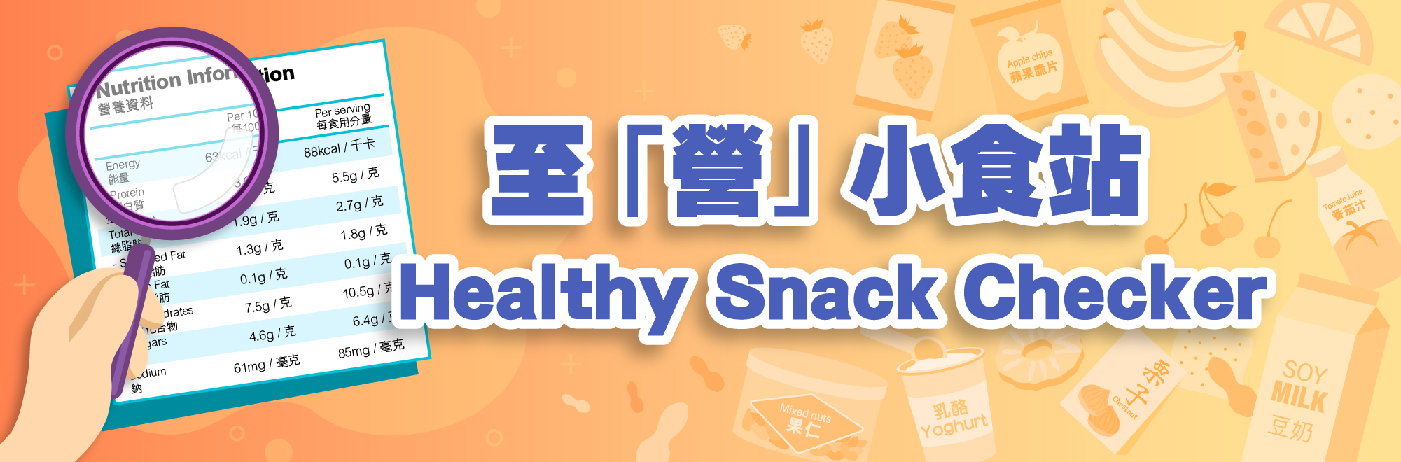 Snack Check mobile application