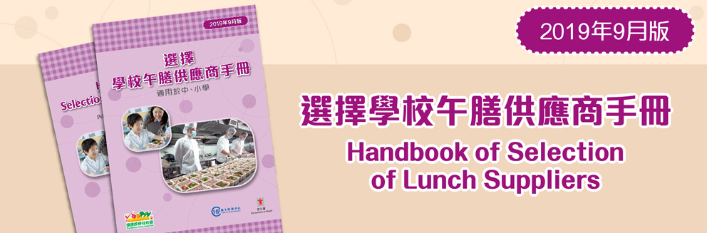Handbook of Selection of Lunch Suppliers (The latest version)
