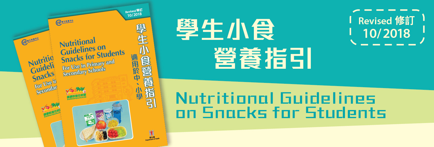 Nutritional Guidelines on Snack for Students (Latest version)