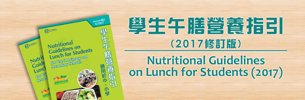Nutritional Guidelines on Lunch for Students (Latest version)